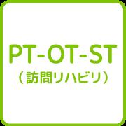 PT-OT-ST(訪問リハビリ)