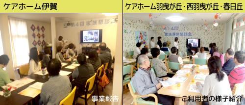 ケアホーム家族懇談会2.png
