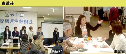 ケアホーム家族懇談会3.png