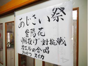 ケアホーム春日丘 紫陽花まつり<