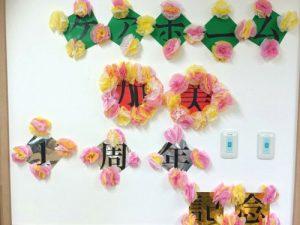 平野加美営業所 1周年記念イベント<