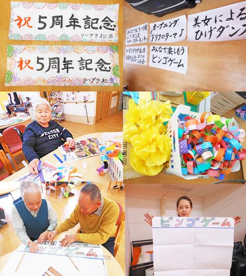 松5周年イベント1.jpg