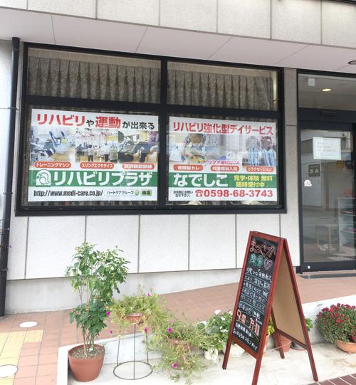 表のガラス面にも宣伝を - コピー.JPG