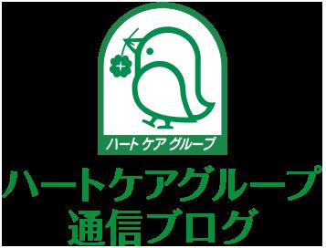 ハートケアグループ通信ブログ