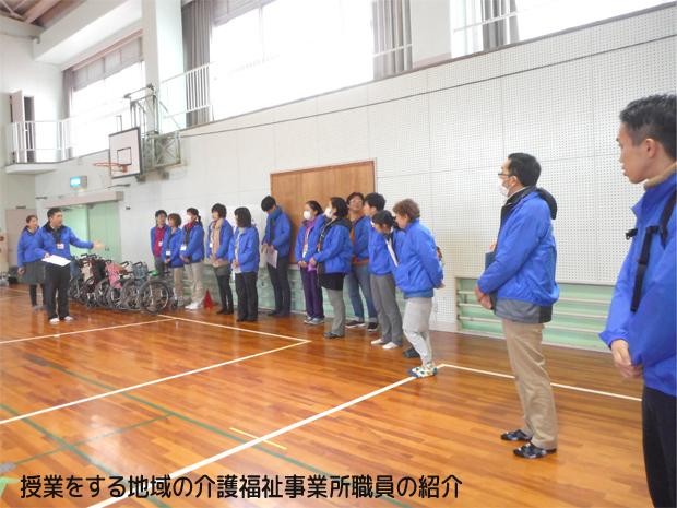 小学生福祉教育1