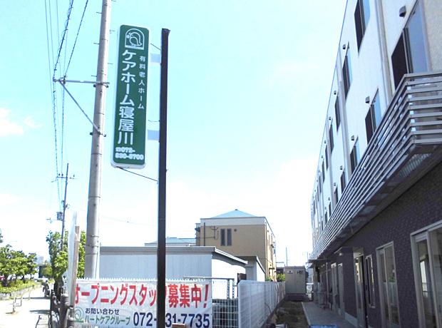 寝屋川ブログ5-⑤