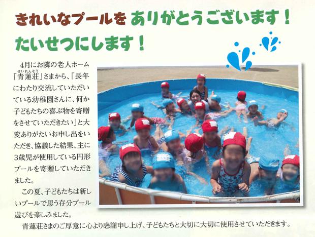 青蓮荘からプールの寄贈