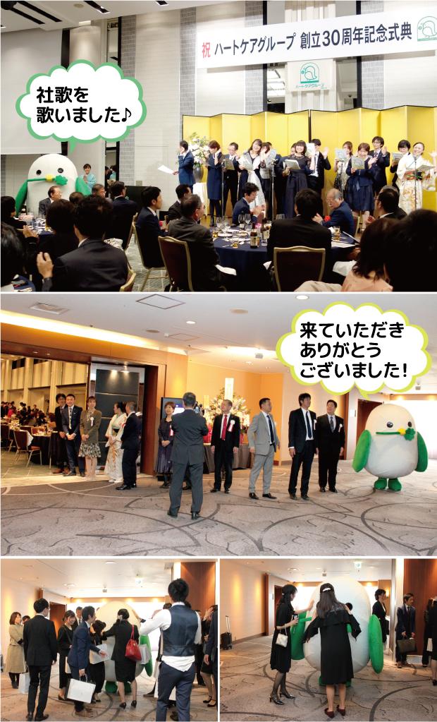 ハートちゃん式典デビュー2