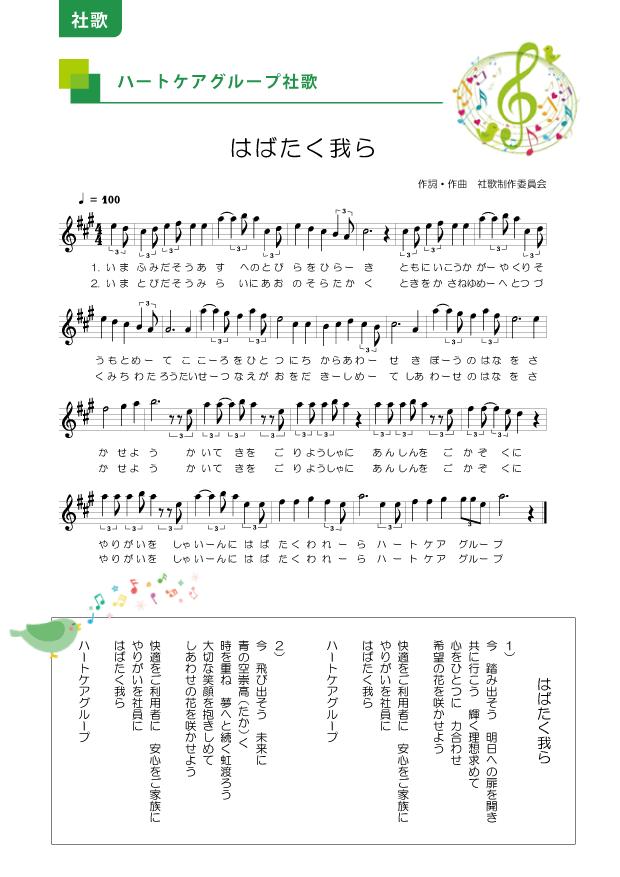 ハートケアグループ社歌