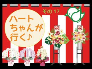 「ケアホーム藤井寺」リポート5<