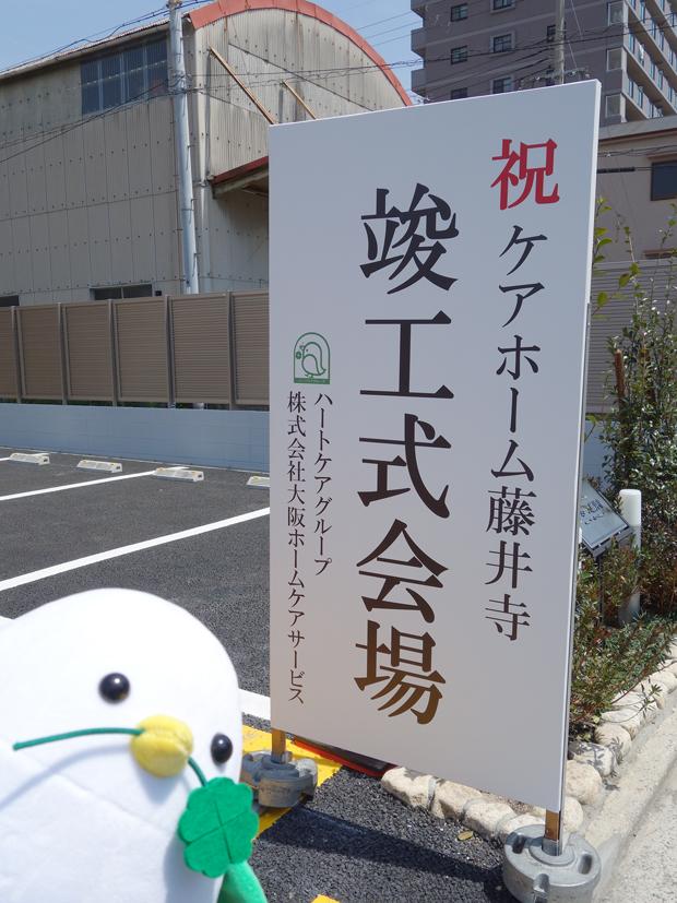 ケアホーム藤井寺リポート5-1