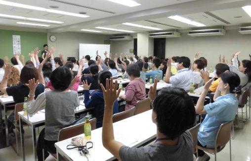 2019年度人権研修会(NPO法人ケア・ユニゾン)