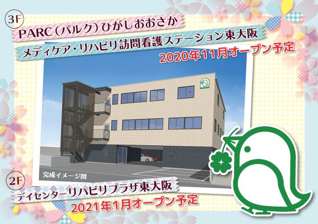 東大阪営業所完成イメージ図