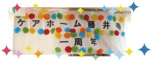 ケアホーム藤井寺 1周年記念イベント 「ようこそ映画の世界へ」<