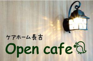 ケアホーム長吉のOpen Cafe<