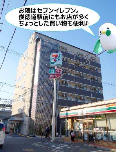 ケアホーム俊徳道探索リポート1-2