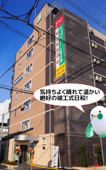 俊徳道営業所・東大阪営業所 竣工式2