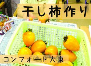 毎年恒例の干し柿作り<