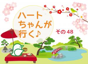 ケアホーム俊徳道 探索リポート3<