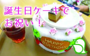 誕生日ケーキでお祝い<