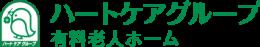住宅型有料老人ホーム(ハートケアグループ)