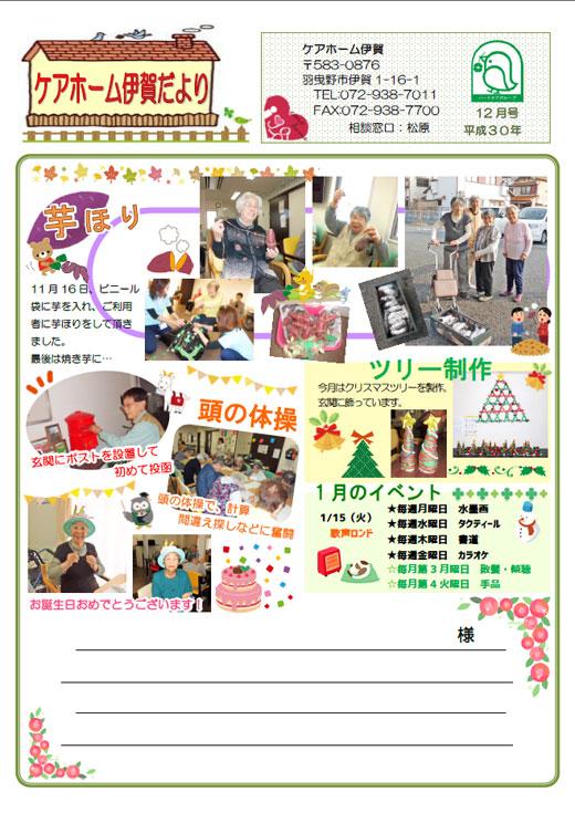 i_tayori
