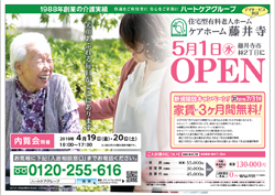 ケアホーム藤井寺キャンペーンお知らせ