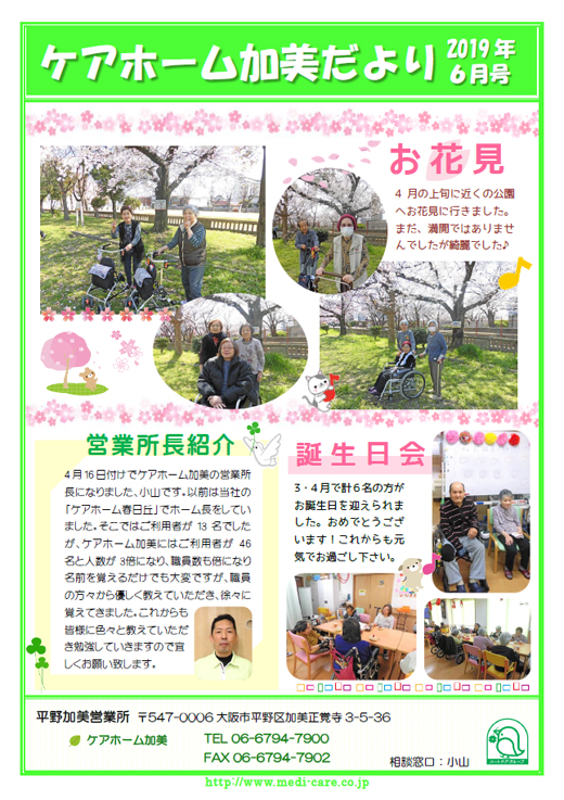 kami_tsushin