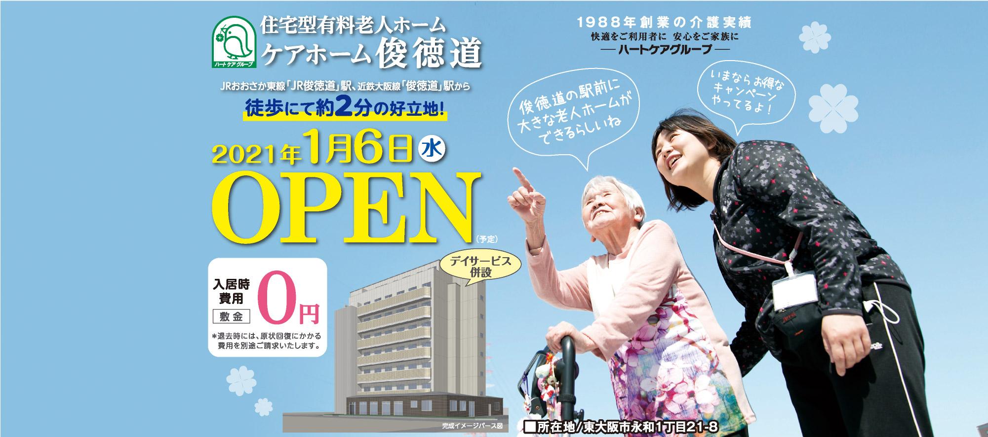 住宅型有料老人ホーム ケアホーム俊徳道 2021年1月6日(水)OPEN