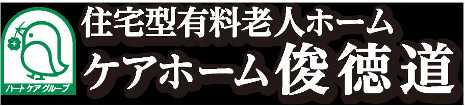 住宅型有料老人ホーム ケアホーム俊徳道