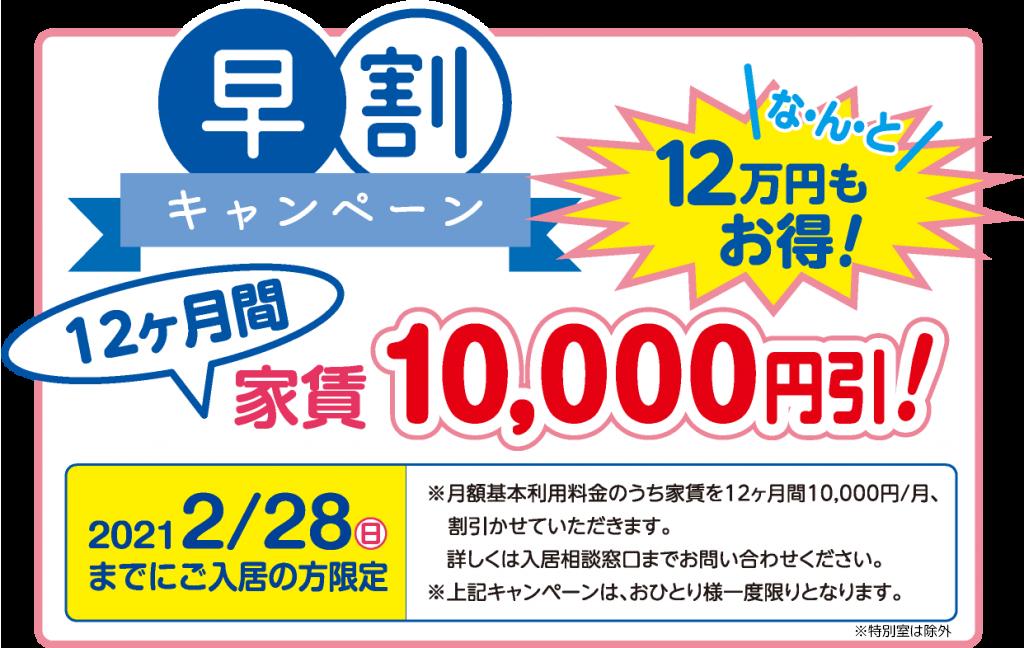 早割キャンペーン なんと12万円もお得!2021/2/28までにご入居の方限定 ※月額基本利用料金のうち家賃を12ヶ月間10,000円/月、割引かせていただきます。詳しくは入居相談窓口までお問い合わせください。※上記キャンペーンは、おひとり様一度限りとなります。