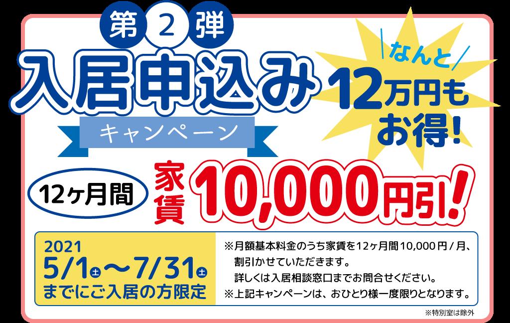 入居申込みキャンペーン なんと12万円もお得!2021/7/31までにご入居の方限定 ※月額基本利用料金のうち家賃を12ヶ月間10,000円/月、割引かせていただきます。詳しくは入居相談窓口までお問い合わせください。※上記キャンペーンは、おひとり様一度限りとなります。