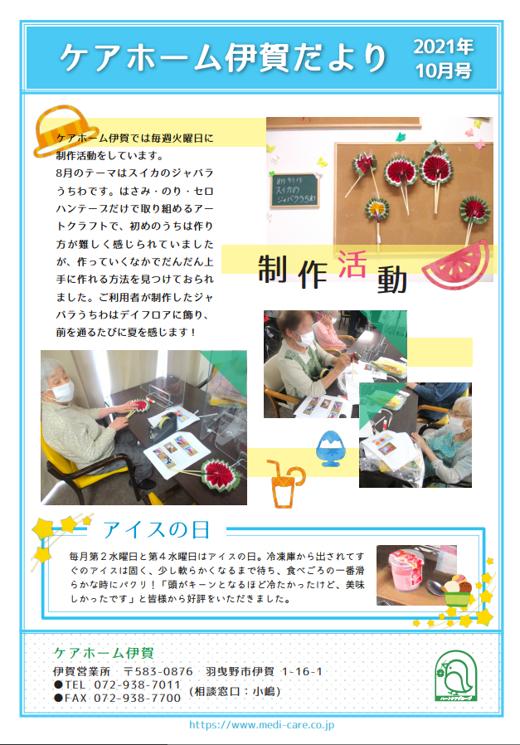 i_tsushin