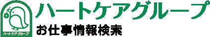 ハートケアグループ採用情報サイト