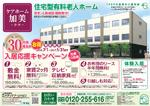 ケアホーム加美入居応援キャンペーン