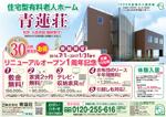 青蓮荘リニューアルオープン1周年記念