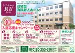 ケアホーム長吉入居応援キャンペーン