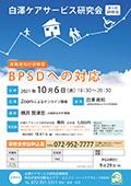 白澤ケアサービス第5回研修会「BPSDへの対応」